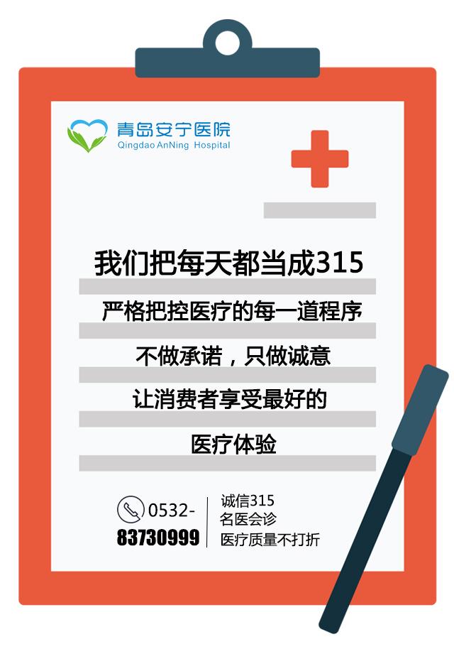 诚信315青岛安宁心理医院医疗质量不打折